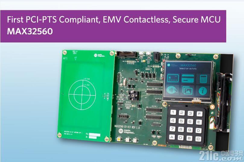 Maxim最新DeepCover®安全微控制器满足严苛PCI-PTS标准,提供最高等级密钥保护
