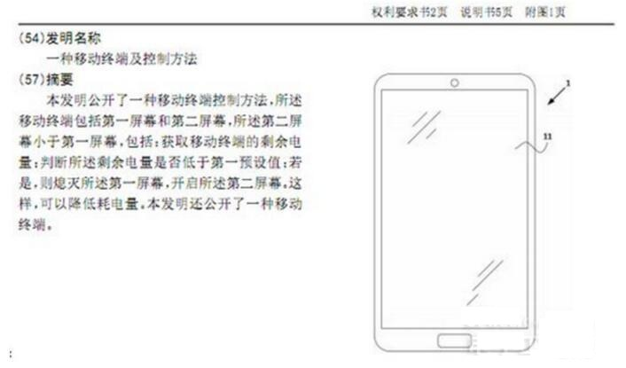 魅族新专利曝光: 正面背面都是屏幕!