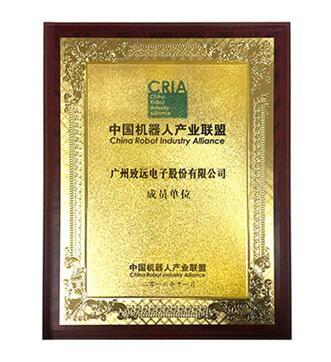2016年广州致远电子股份有限公司大事件回顾