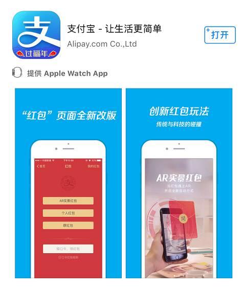"""新年红包新玩法,支付宝新推出的""""AR实景红包"""""""