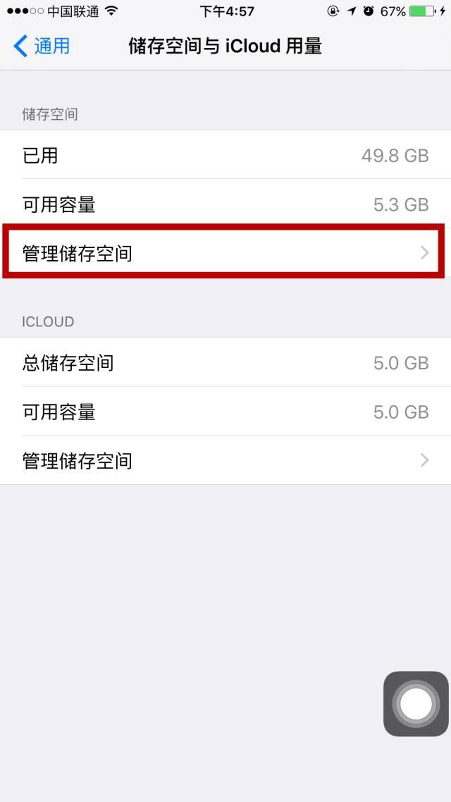 iPhone手机内存不够用?如何清理?
