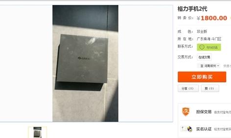 闲鱼惊现大量全新格力手机2代低价抛售:格力如此回应