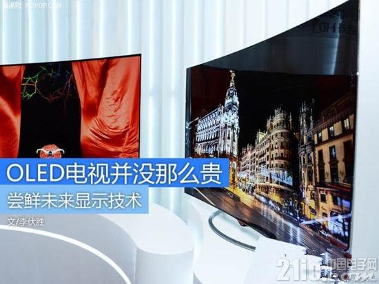 OLED电视并没那么贵