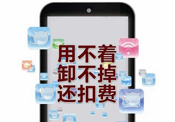 喜大普奔!手机预装软件遭灭门噩耗