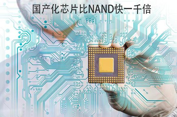 赶超日韩不是梦 国产化芯片比NAND快一千倍