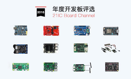 21IC Board Channel 2016 年度开发板
