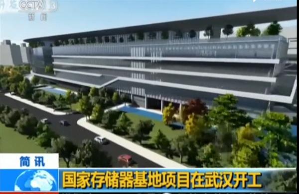 总投资240亿美元的国产存储器基地项目在武汉开工!