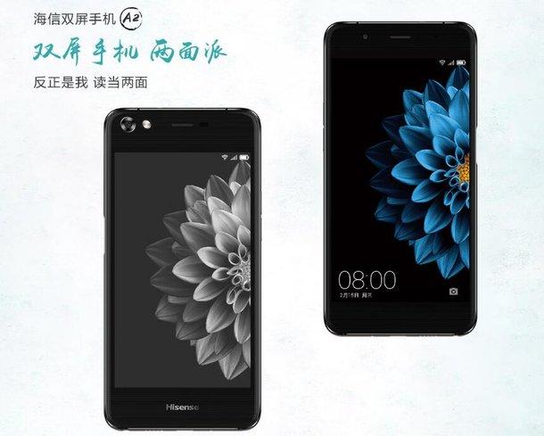 海信A2手机发布:双显示屏 售价2999元