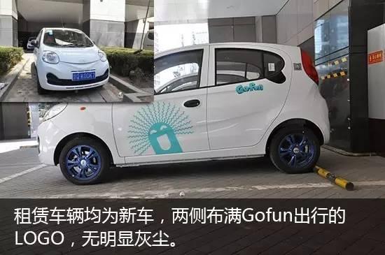 """新的出行方式:大中城市现""""共享汽车""""!"""