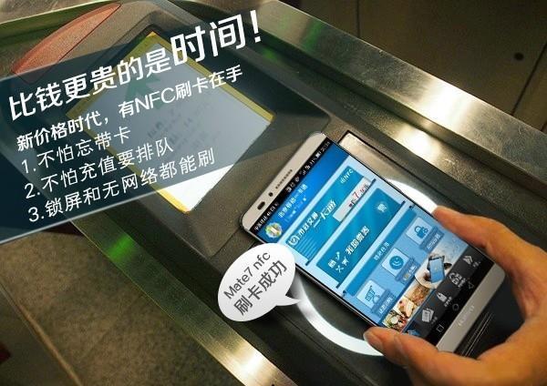 你知道手机上的NFC技术么?用处巨大!