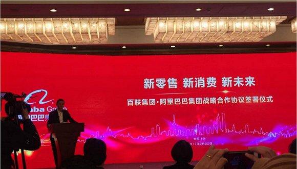 阿里巴巴宣布牵手百联股份 上海成新零售实验地