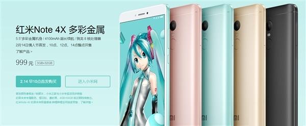 红米Note 4X今日开卖 999元!