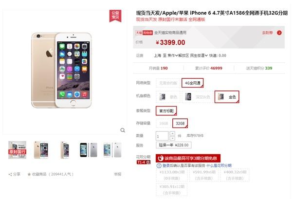 苹果拼了!开卖廉价iPhone