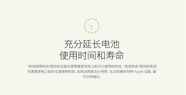 苹果官方给出iPhone 6/6S意外关机解决方案 你满意么?