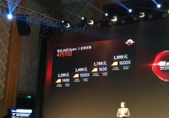 AMD发布4款锐龙Ryzen 5处理器:1299元起
