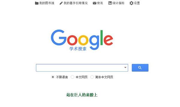 """谷歌以""""学术搜索""""重返中国,这次还会是幻觉么?"""