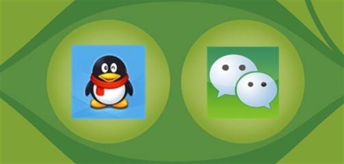 微信和QQ你到底偏爱哪个?