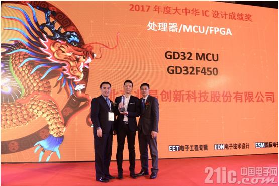 """兆易创新及GD32系列产品蝉联""""十大大中华 IC 设计公司""""和""""年度最佳MCU""""大奖"""