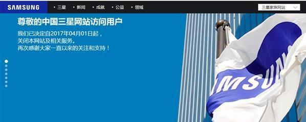甚是突然!中国三星网站宣布4月1日关闭