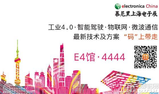 2017慕尼黑上海电子展 世强元件电商要放大招了