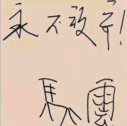马云、王健林、董明珠签名大盘点,看看谁的字最丑?