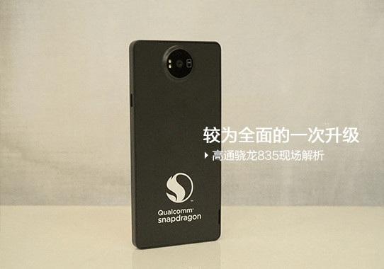 骁龙835移动平台亚洲首秀 有啥新特性?