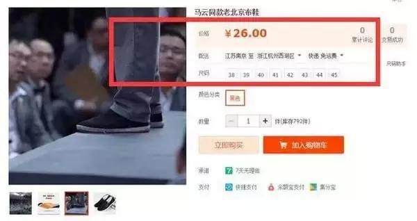 同是26元北京老布鞋,马云穿就是低调,你穿就是穷�潘浚�
