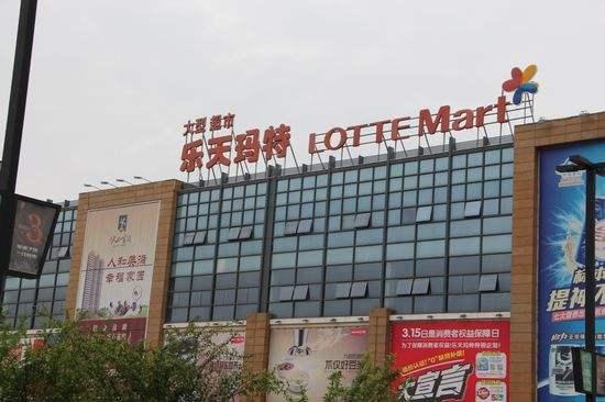 韩媒称韩政府向中国发公函:请让乐天玛特恢复营业 利于中韩关系