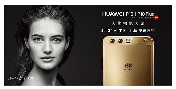 拍照评分全球第三的手机!华为将在3月24日召开P10发布会
