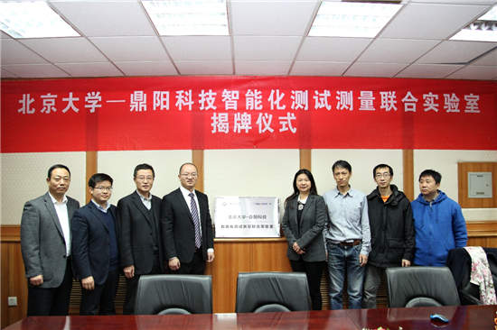 北京大学-鼎阳科技智能化测试测量联合实验室揭牌仪式圆满落幕