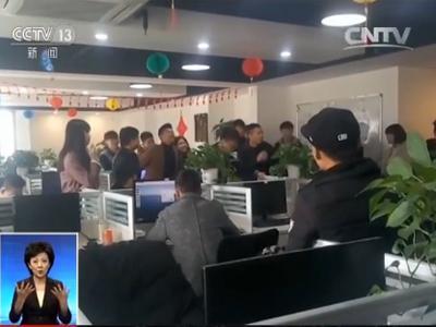 揭秘网络消费陷阱:假装恋爱拉客户 理财圈套骗百万