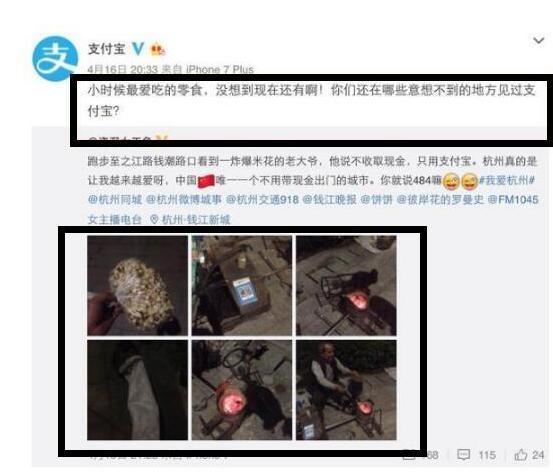 杭州实现无现金社会,马云颠覆现金流震惊全球!