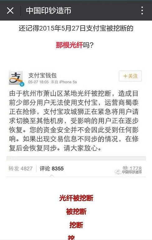 马云宣布5年进入无现金社会;印钞厂:你别闹了!