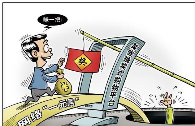 """男子沉迷""""一元购""""赔光13万积蓄 专家:天上不会掉馅饼"""