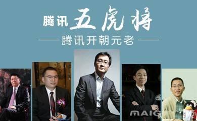 腾讯为什么叫腾讯(Tencent)?马化腾是这么解释的