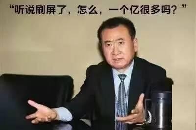 马云不爱钱,王健林的小目标――论吹牛逼,科技圈大佬哪家强?