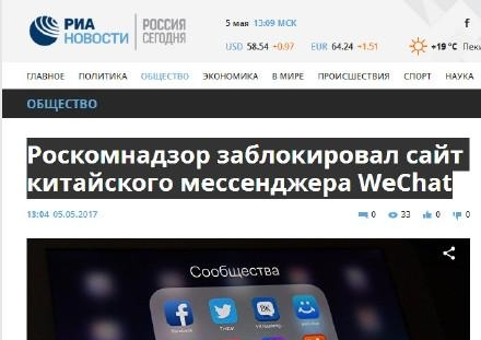 俄罗斯宣布封杀微信 腾讯:表示遗憾 正在沟通