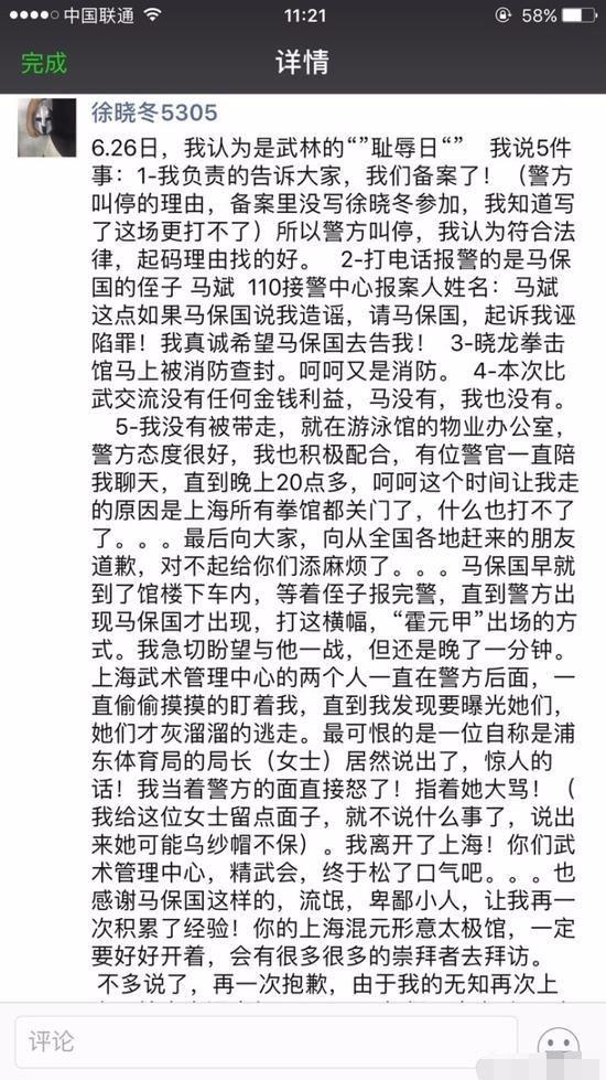 再战!徐晓东复出挑战混元太极掌门,开战前人家报警了?