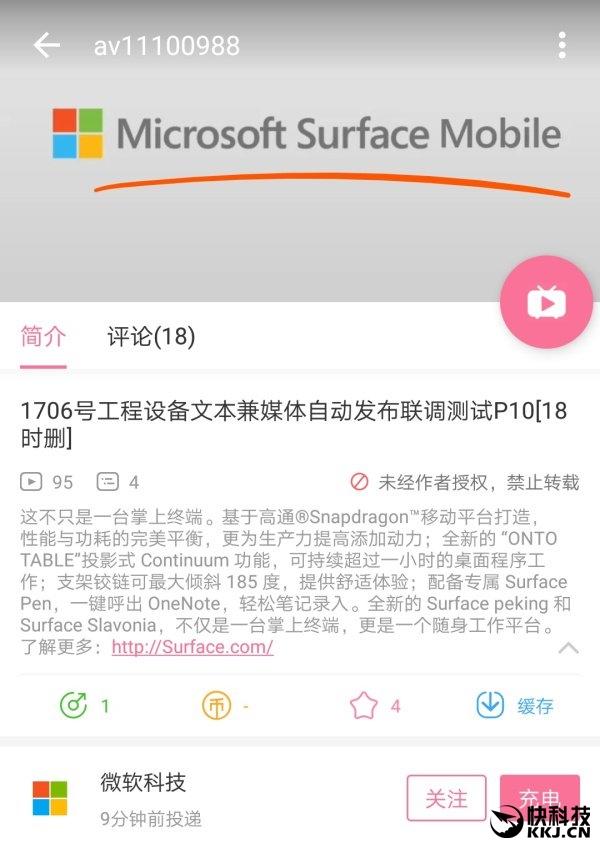 微软泄密!Surface手机正式现身:运行桌面程序、带铰链