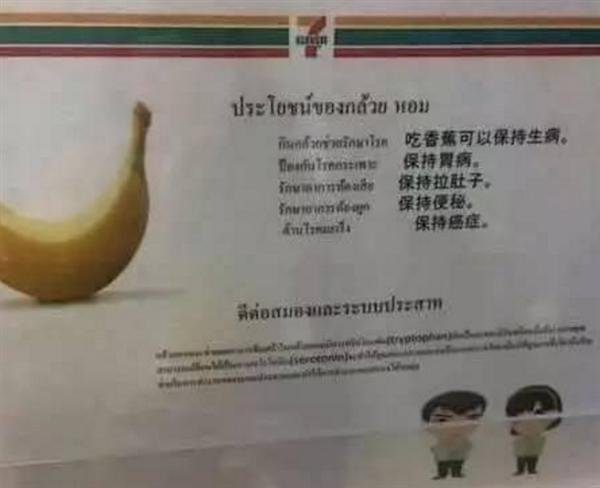看了泰国的中文指示牌,都要怀疑一下自己是不是假的中国人