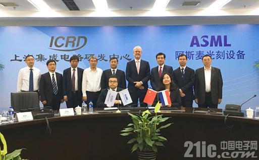 上海集成电路研发中心与阿斯麦签署合作备忘录