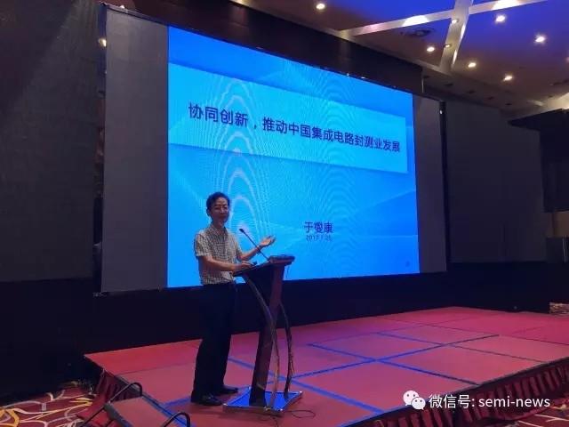 于燮康:协同创新 推动中国集成电路封测业发展
