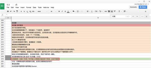 锤子BigBang功能被传抄袭,罗永浩发长文澄清