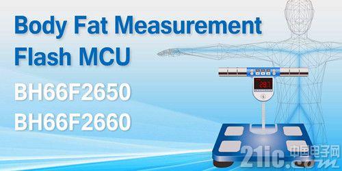 HOLTEK新推出BH66F2650/2660八电极AC体脂秤MCU