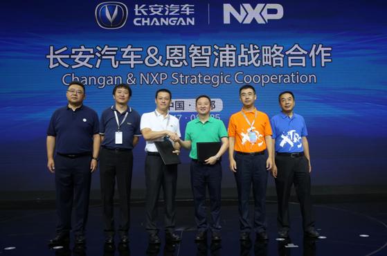 恩智浦与长安汽车宣布建立长期战略合作伙伴关系