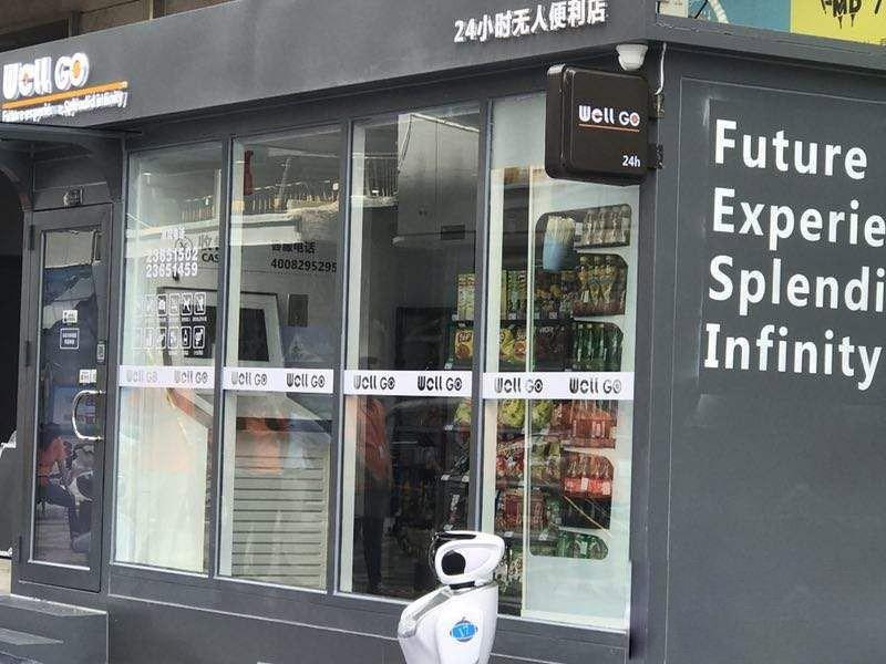 深圳首家无人便利店营业 RFID与AI的技术较量