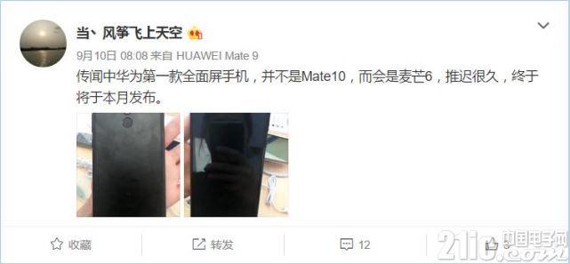 华为首款全面屏不是Mate 10 传将于9月20日正式发布