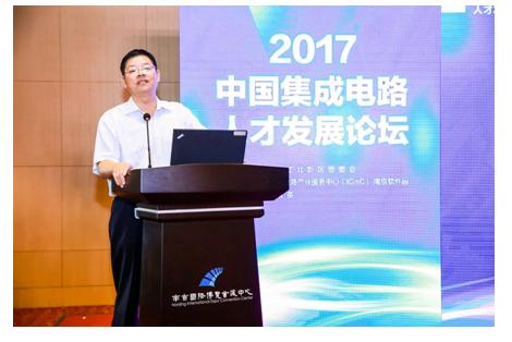 推动集成电路产业人才建设,2017中国集成电路人才发展论坛在南京顺利召开