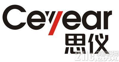 """有思想、会思考的仪器:中电仪器""""Ceyear思仪""""品牌正式发布"""