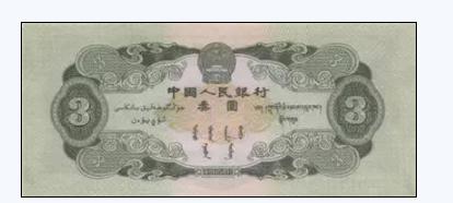 """为什么人民币没有3元?罕见的""""3元币""""竟价值4万人民币"""